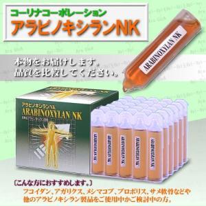 アラビノキシランNK|sakura-cer