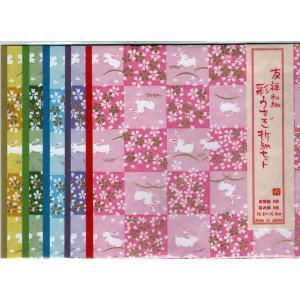 友禅和紙 彩うさぎ折紙セット(大) 10枚/14.8cmX14.8cm