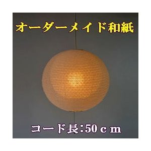 オーダーメイド和紙照明 1灯ペンダントライト 二重提灯 小梅白in小梅白 直径39cm コード長050cm|sakura-cer