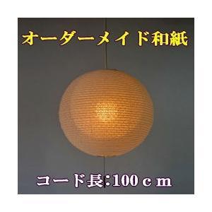 オーダーメイド和紙照明 1灯ペンダントライト 二重提灯 小梅白in小梅白 直径39cm コード長100cm|sakura-cer