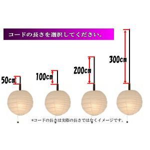 オーダーメイド和紙照明 1灯ペンダントライト 二重提灯 小梅白in小梅白 直径39cm コード長100cm|sakura-cer|02