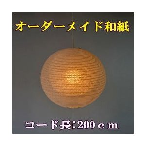 オーダーメイド和紙照明 1灯ペンダントライト 二重提灯 小梅白in小梅白 直径39cm コード長200cm|sakura-cer
