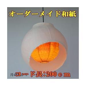 オーダーメイド和紙照明 1灯ペンダントライト 月のあかり コード長200cm|sakura-cer