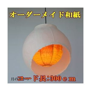 オーダーメイド和紙照明 1灯ペンダントライト 月のあかり コード長300cm|sakura-cer