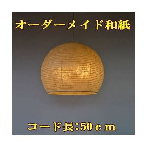 オーダーメイド和紙照明 2灯ペンダントライト 小倉流紙白 直径39cm コード長50cm|sakura-cer