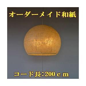 オーダーメイド和紙照明 2灯ペンダントライト 小倉流紙白 直径39cm コード長200cm|sakura-cer