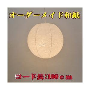 オーダーメイド和紙照明 丸型3灯ペンダントライト 美濃和紙クロス 椿 直径39cm コード長100cm|sakura-cer