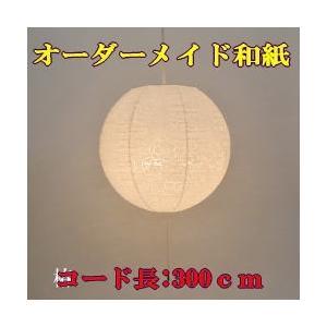 オーダーメイド和紙照明 丸型3灯ペンダントライト 美濃和紙クロス 椿 直径39cm コード長300cm|sakura-cer