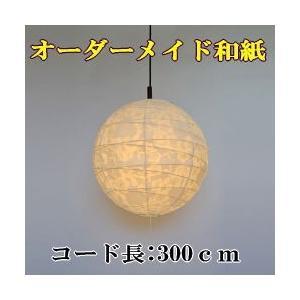 オーダーメイド和紙照明 2灯ペンダントライト 透かし梅 直径45cm コード長300cm|sakura-cer