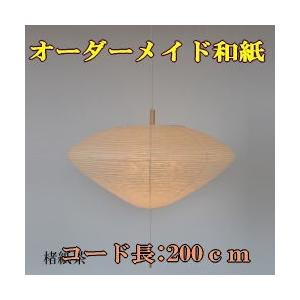 オーダーメイド和紙照明 3灯ペンダントライト 楮紙茶 直径62cm コード長200cm|sakura-cer
