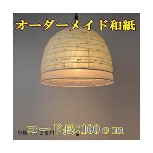 オーダーメイド和紙照明ドーム型ペンダントライト うさぎピンクボーダー 直径41cm コード長100cm|sakura-cer