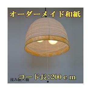 オーダーメイド和紙照明ドーム型ペンダントライト 揉み紙×柚ボーダー 直径41cm コード長200cm|sakura-cer