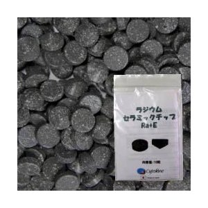 ラジウムセラミックチップRa+E    [10粒X2袋]|sakura-cer