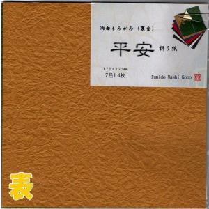 折り紙 平安 両面もみがみ(裏金) 14枚/25cmX25cm|sakura-cer