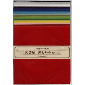 民芸紙20色セット 20枚/15cmX15cm|sakura-cer