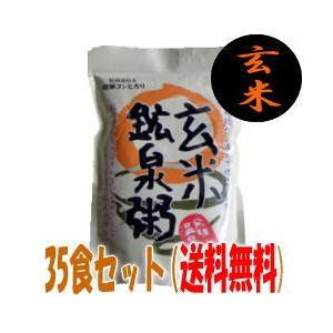 玄米鉱泉粥(小坂温泉郷温泉粥) 35食セット|sakura-cer