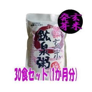発芽玄米鉱泉粥(小坂温泉郷温泉粥) 30食セット|sakura-cer