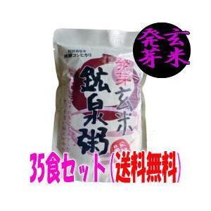 発芽玄米鉱泉粥(小坂温泉郷温泉粥) 35食セット|sakura-cer