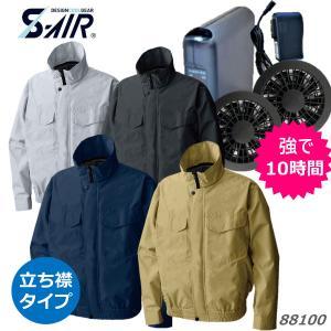 「 送料無料] 格安空調服セット 最安値 シンメン空調ウエア...