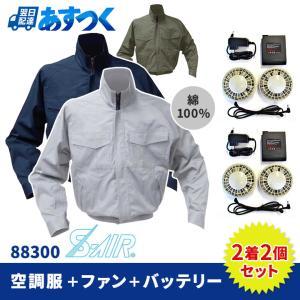格安空調服セット。最安値に挑戦。空調服セットで最安値商品。 綿素材の服と大容量バッテリーをセットにし...