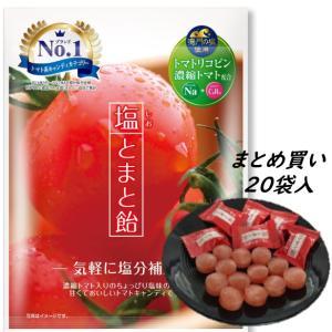 熱中症対策 新発売の濃縮トマト配合 携帯用 塩飴 賞味期限1年。個包装。女性に大人気の塩飴