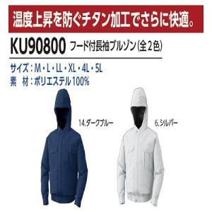 [送料無料]空調服 フード付き長袖ブルゾン2色 空調電池ボックスセット