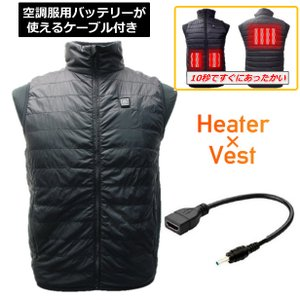 ヒートベスト XHV-04 服+変換ケーブル セット 電熱べスト 作業着 ヒーターベスト 空調服 バ...