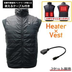 電熱ベスト 2セット 服+変換ケーブルセット XHV-04 ヒーターベスト USB 空調服 バッテリ...