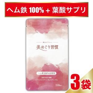 名称 ヘム鉄含有食品 内容量 31.5g(210mg×150錠)×3 原材料 有機生姜末、有機モロヘ...