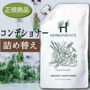 名称:コンディショナー 内容量:300ml(約2ヶ月分) 特徴:洗浄?ボタニカル?栄養補給で美しくし...