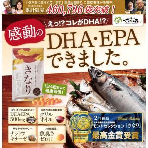 きなり さくらの森 DHA EPA オメガ3サプリメント|sakura-forest|02