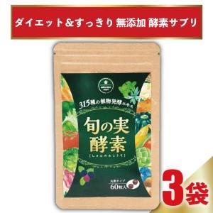 生酵素サプリ まあるい旬生酵素 3袋セット 食物酵素 乳酸菌 さくらの 森 ダイエット サプリメント...