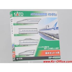 KATO(N) N700A新幹線のぞみ4両基本セット カトー10-1174 2020年1月予定品