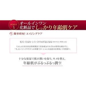 バランローズ 生エッセンスローション 120ml|sakura-place|10