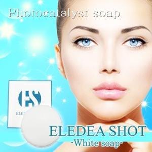 エレディアショット ホワイトソープ※1月中旬〜下旬頃出荷※(ELEDEA SHOT -white soap-)100g