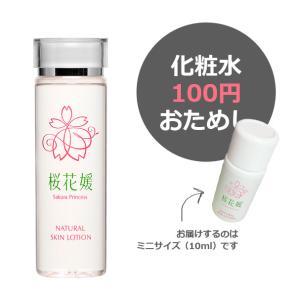 送料無料★化粧水&美容液のトライアルセット【安心うるおいセッ...
