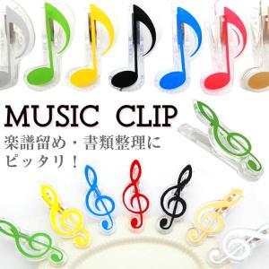 クリップ 音符 かわいい 文房具 音楽 楽譜クリップ ピアノ 吹奏楽 合唱 おもしろ 雑貨 クロネコDM便 対応 cp-005