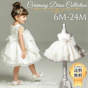 ドレス 1歳 2歳 結婚式 子供 70 75 80 90 女の子 リボン  花 ワンピース 子供 白...
