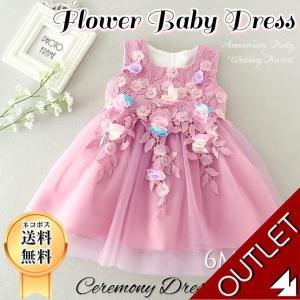 【アウトレット】ベビー ドレス フラワー 女の子 セレモニードレス ワンピース お花 かわいい 衣装...