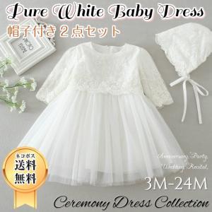 子供の可愛さを引き立てる純白のセレモニードレス   肌寒い日や冷房が強いときには長袖のドレスでしっか...