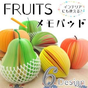 もぎたて!産地直送ステーショナリー  可愛いフルーツのメモ用紙 切り口が本物そっくり!? くるっと広...