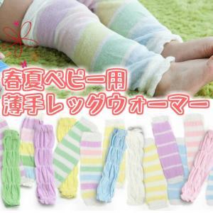 シンプルデザインがカワイイ! ソックスやタイツが苦手な赤ちゃんの体温調節にとっても便利な薄手のレッグ...