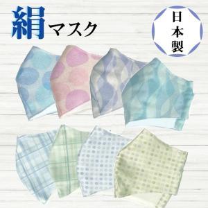 マスク 洗える 日本製 シルクマスク 和柄布マスク 夏用マスク 洗えるマスク 絹 夏用 涼しい 和風 上品 高級感 プレゼント ギフト msk-010