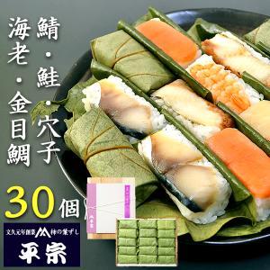 押し寿司 ギフト 平宗 柿の葉寿司 五種30ヶ