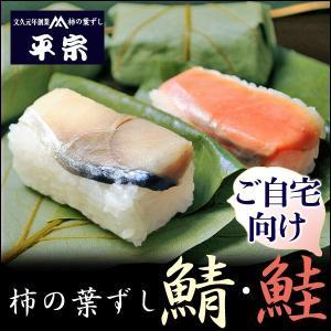 平宗 柿の葉寿司 鯖・鮭ずし12ヶ|サバ シャケ 押し寿司 ...