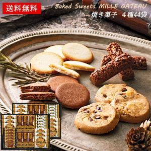 いろいろなおいしさを詰合せました。  【商品内容】 ベイクドクッキー×8・ショコラリーフパイ×10・...