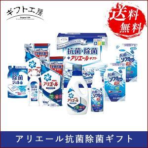 洗剤 ギフト セット|ギフト工房 アリエール抗菌除菌ギフト GPS-50B