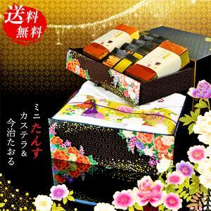 高級感ただようミニたんすに、今治産タオル・カステラ・かりんとうが入った豪華なギフトセット。  【商品...