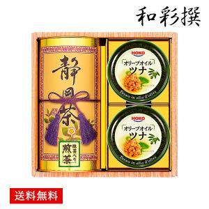 静岡茶 オリーブオイルツナ(鮪) 各2種 日本茶 ギフト セット 25 | 父の日 お中元 入学 快...