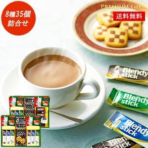 お菓子 珈琲 紅茶 各8種 ブレンディコーヒー 焼き菓子 (クッキー) ギフト 二段重ね 30   ...